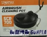 漢弓  噴筆清洗器