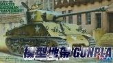 """田宮35346 M4A3E8 SHERMAN""""EASY EIGHT"""""""