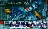 HGUC205 RX-78AN-01崔斯坦
