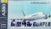 HELLER52908 1/125 AIRFRANCE A380