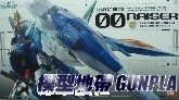 PG 1/60 00鋼彈+O RAISER