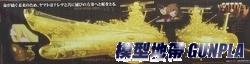 宇宙戰艦2022 1/1000大和號(高次元透明版)