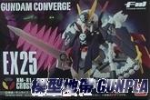 (盒玩)FW EX25 骷髏鋼彈X1