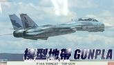"""長谷川02293 F-14A TOMCAT""""TOP GUN"""""""