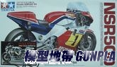 田宮14126 HONDA NSR500