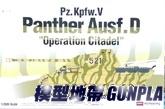 AC13503 1/35 Panther Ausf.D