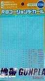 1/144鋼彈模型用水貼-紅X灰