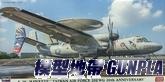 長谷川02337 台灣空軍E-2K HAWKEYE