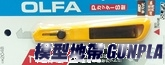 OLFA 品番204B P型刀