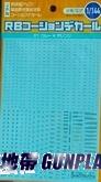1/144鋼彈模型用水貼-灰X橘