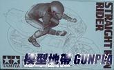田宮14123 摩托車騎士