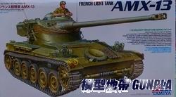 田宮35349 1/35 FRENCH LIGHT TANK AMX-13