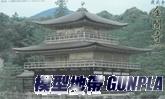F50049 1/150 金閣寺