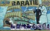 航海王偉大的船GSC-10 海上餐廳巴拉蒂