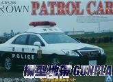 AO004951 GRS200 CROWN警車