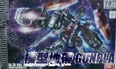 HG 雷霆宙域戰線 全裝甲型鋼彈(動畫配色)