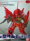 SD鋼彈EX-013 新安州