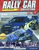 拉力賽車經典收藏誌1 速霸陸 IMPREZA WRC2003