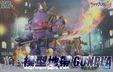 HG 1/20 光武.改(神崎堇機)