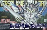 BB戰士399 神聖騎士鋼彈