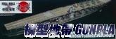 F451190 1/700 帝國海軍航空母艦-赤城