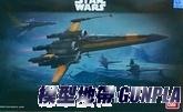 星際大戰 1/72X翼戰機(波戴姆倫座機)