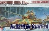 田宮35252 1/35 GERMAN KING TIGER