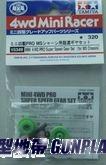 田宮15349 MS系列用超速齒輪組