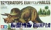 田宮60201 恐龍系列-TRICERATOPS
