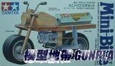 田宮工作樂70095 自行車
