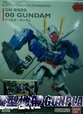 SD鋼彈EX-008 00鋼彈
