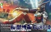F.R.S 超人力霸王戰鬥服傑洛-ACTION-
