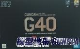 HGUC RX-78-2 G40鋼彈 工業設計版