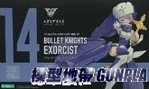 女神裝置 彈丸騎士 驅魔師Exorcist