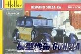 HELLER80704 1/24 HISPANO SUIZA K6