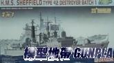 威龍7071 1/700  H.M.S SHEFFIELD TYPE 42 DESTROYER BATCH1